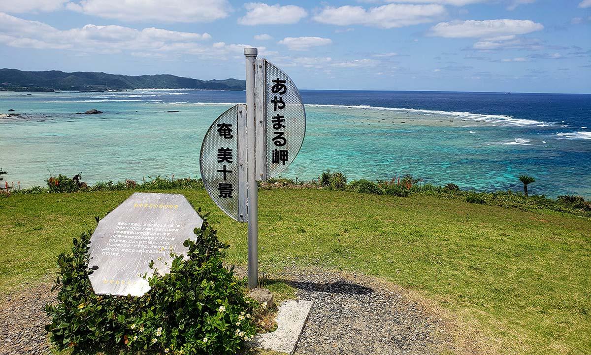 Cape Ayamaru